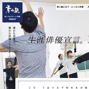 青二塾 俳優・声優・ナレーター養成所