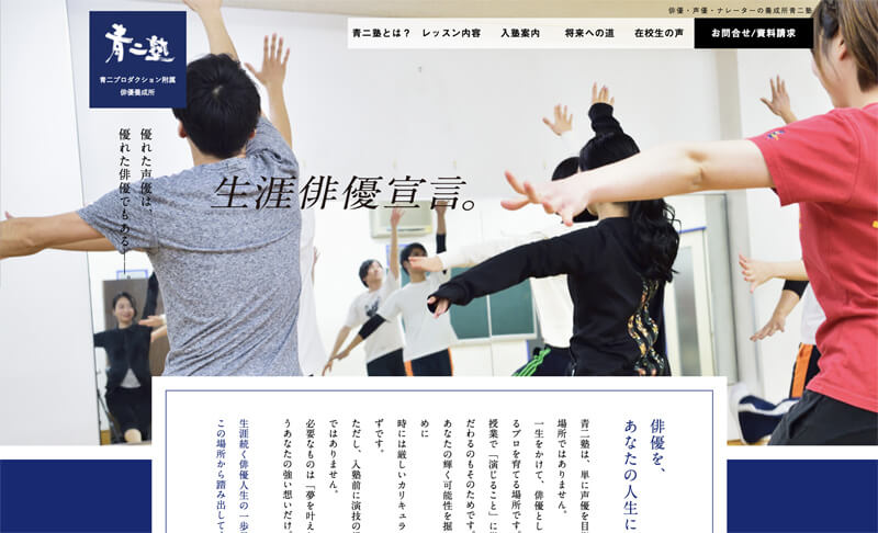 青二塾トップページ
